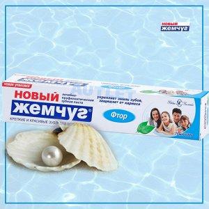 Зубная паста «Новый Жемчуг Фтор», 75 мл