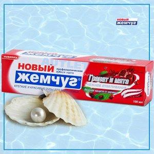Зубная паста «Новый Жемчуг Гранат и мята + нежное отбеливание» (профилакт.), 100 мл