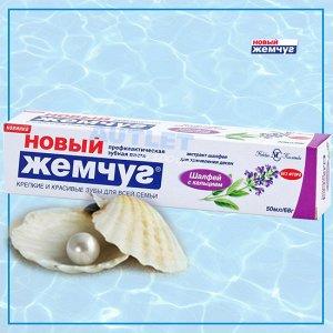 Зубная паста «Новый Жемчуг Шалфей с кальцием», 50 мл