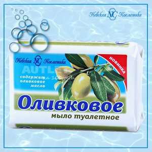 """Туалетное мыло """"Оливковое"""" марки """"О"""", 90 гр"""