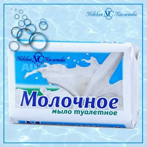 """Туалетное мыло """"Молочное"""" марки """"О"""", 90 гр"""