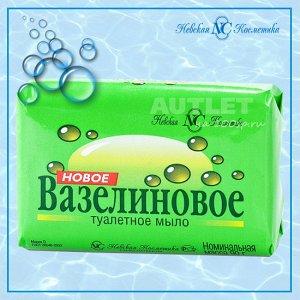"""Туалетное мыло """"Новое Вазелиновое"""" марки """"О"""", 90 гр"""