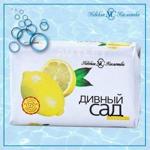 """Туалетное мыло """"Дивный сад Лимон"""" марки """"О"""", 90 гр"""