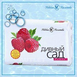 """Туалетное мыло """"Дивный сад Малина"""" марки """"О"""", 90 гр"""