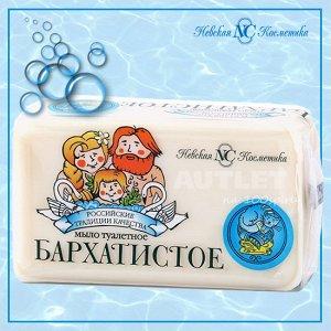 "Туалетное мыло ""Бархатистое"" марки ""О"", 140 гр"