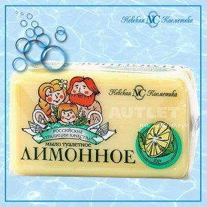 """Туалетное мыло """"Лимонное"""" марки """"О"""", 140 гр"""