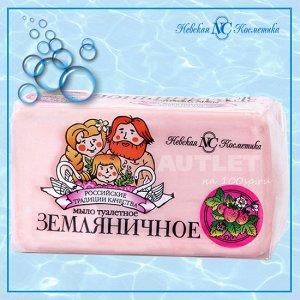 """Туалетное мыло """"Земляничное"""" марки """"О"""", 140 гр"""