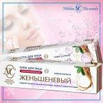 Крем для лица омолаживающий «Невская Косметика Женьшеневый», 40 мл