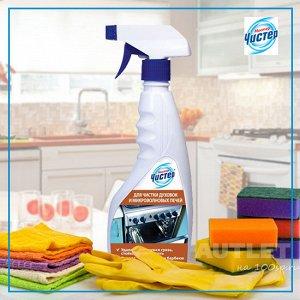 Средство для чистки духовок и микроволновых печей «Мистер Чистер», 500 мл (триггер)