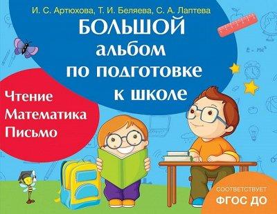 «POCMЭН» — Детское издательство №1 в России — Альбом по подготовке к школе — Детская литература