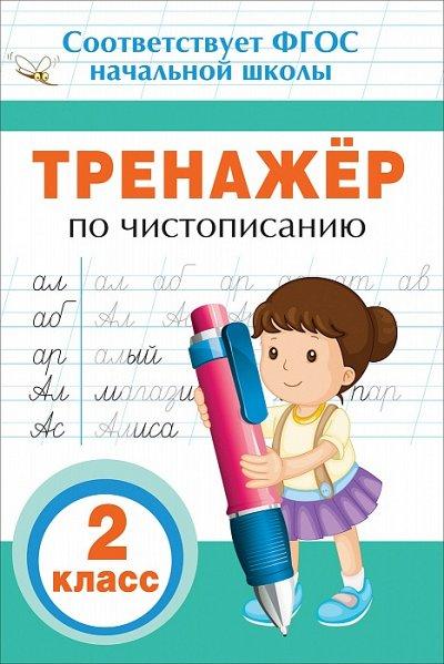 «POCMЭН» -92 Детское издательство №1 в России! — Тренажеры — Детская литература
