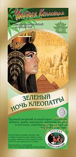 Чай Зеленая Ночь Клеопатры
