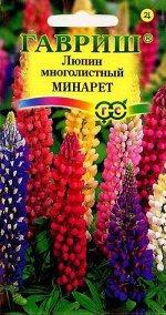Люпин Минарет, низкоросл. смесь 0,5 г