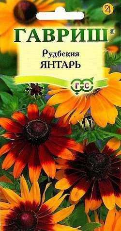 Рудбекия Янтарь* 0,05 г