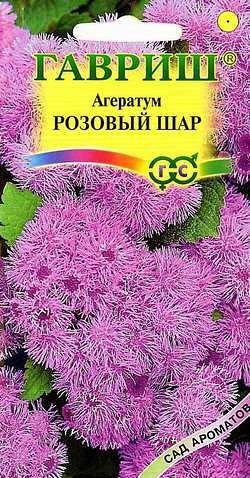 Агератум Розовый шар* 0,1 г серия Сад ароматов