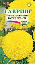 Бархатцы пр. Бурке Лимон (Тагетес) 0,3 г