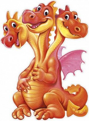 29.257.00 Плакат Змей Горыныч...