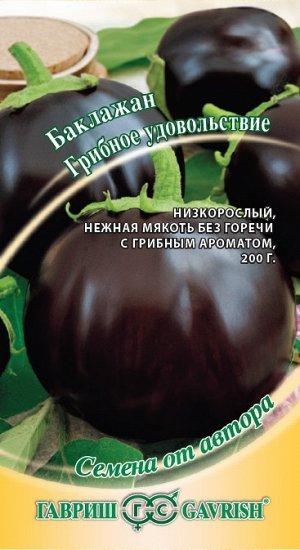 Баклажан Грибное удовольствие 0,3 г автор.