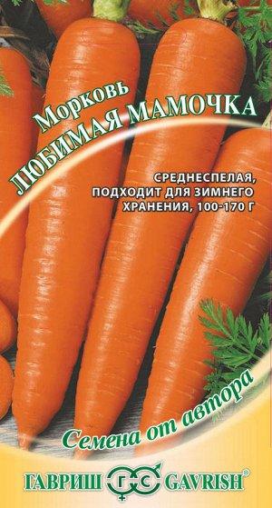 Морковь Любимая мамочка 2,0 г автор.