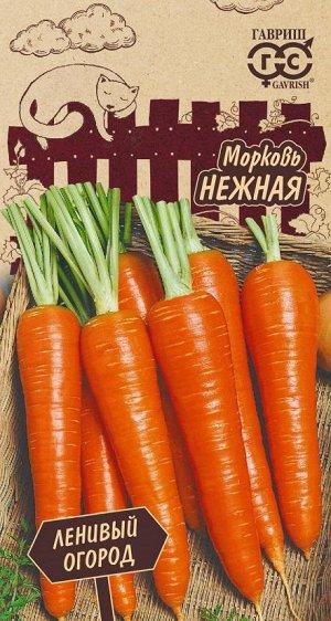 Морковь Нежная 2 г Серия Ленивый огород