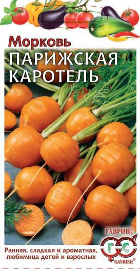 Морковь Парижская каротель 1 г