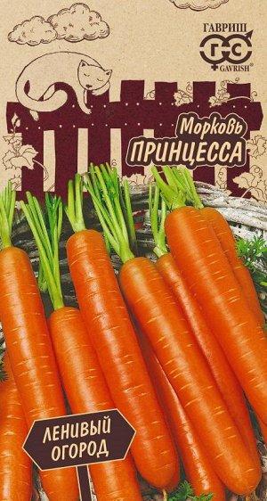Морковь Принцесса 2 г Серия Ленивый огород