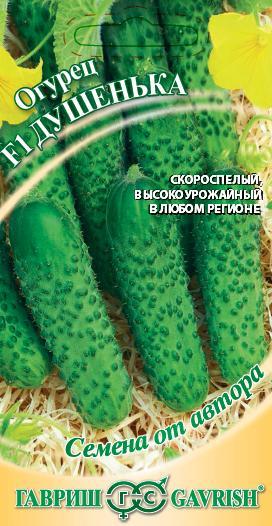 Огурец Душенька F1 10 шт. автор.