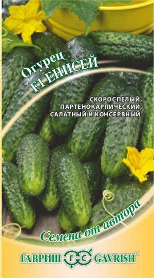 Огурец Енисей F1 10 шт. автор.