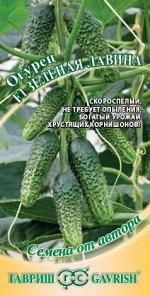 Огурец Зеленая лавина F1 10 шт. автор. Н18