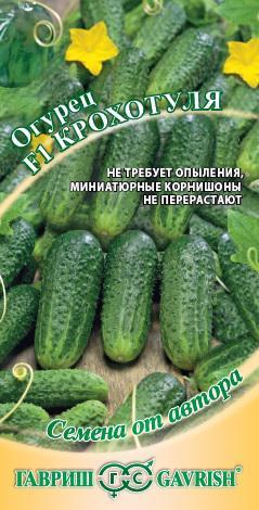 Огурец Крохотуля F1 10 шт. автор.