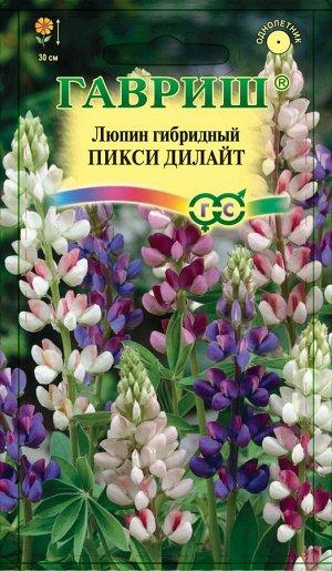 Люпин Пикси Дилайт 0,5 г