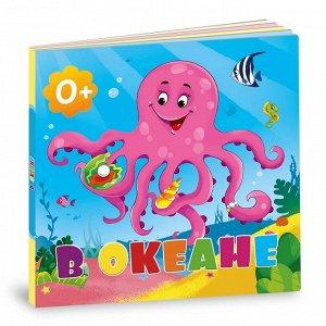 Книжка картонная. В океане. 16х16 см. 10 стр. ГЕОДОМ