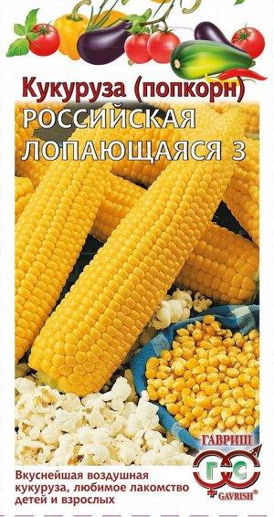 Кукуруза Российская лопающаяся 3 5 г