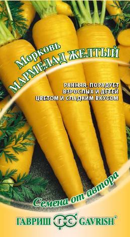 Морковь Мармелад желтый 150 шт. автор.
