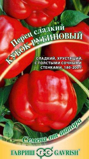 Перец Кубок рубиновый 0,2 г автор.