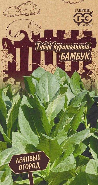 Семена «ГАВРИШ» Высокое искусство российской селекции — ТАБАК КУРИТЕЛЬНЫЙ — Семена зелени и пряных трав