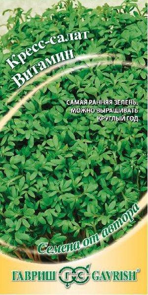 Кресс-салат Витаминчик, ранний 2,0 г автор.