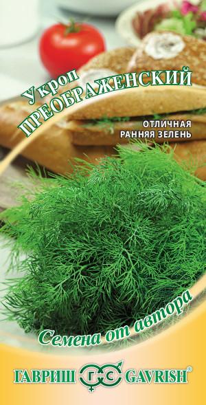 Укроп Преображенский  2,0 г автор.