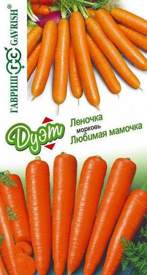 Морковь Леночка+Любимая мамочка /Гавриш/цп 4 гр. Дуэт