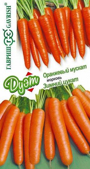 Морковь Оранжевый мускат + Зимний цукат/Гавриш/цп 4 гр. Дуэт