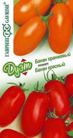 Томат Банан красный+Банан оранжевый/Гавриш/цп 0,2 гр Дуэт
