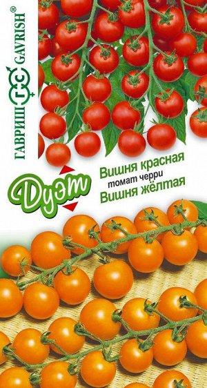 Томат Вишня желтая+Вишня красная/Гавриш/цп 0,2 гр Дуэт