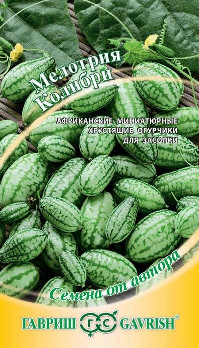 Семена «ГАВРИШ» в наличии, огромный ассортимент — ЭКЗОТИКА — Семена овощей