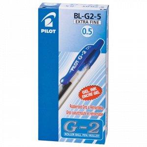 Ручка гелевая автоматическая с грипом PILOT G-2, СИНЯЯ, корпус прозрачный, узел 0,5 мм, линия письма 0,3 мм, BL-G2-5