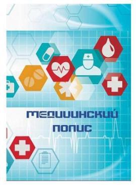 Обложка Обложка для медицинского полиса/ подходит для стандартного мед полиса образца РФ