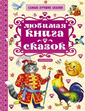 """Книги """"Малыш"""" ЛЮБИМАЯ КНИГА СКАЗОК  вн.брак книга"""