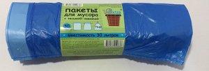 Пакет для мусора, 30 л. 50*60. 30 шт/рулон