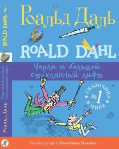Серия книг Роаль Даль.
