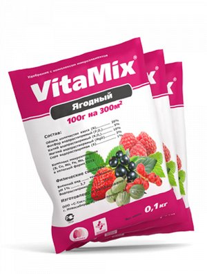 VitaMix - Ягодный, 100г, удобрение минеральное с микроэлементами