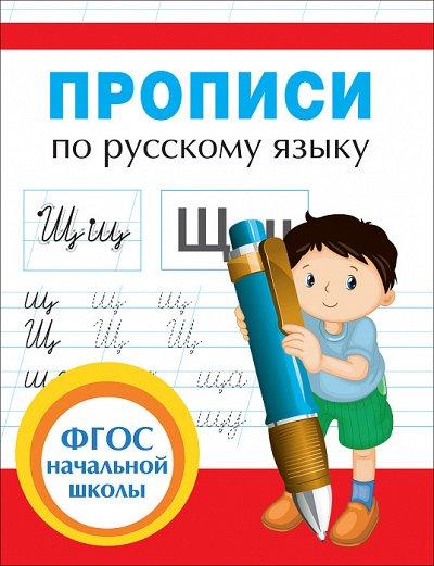 «POCMЭН» — Детское издательство №1 в России — Прописи и тренажеры для начальной школы — Детская литература